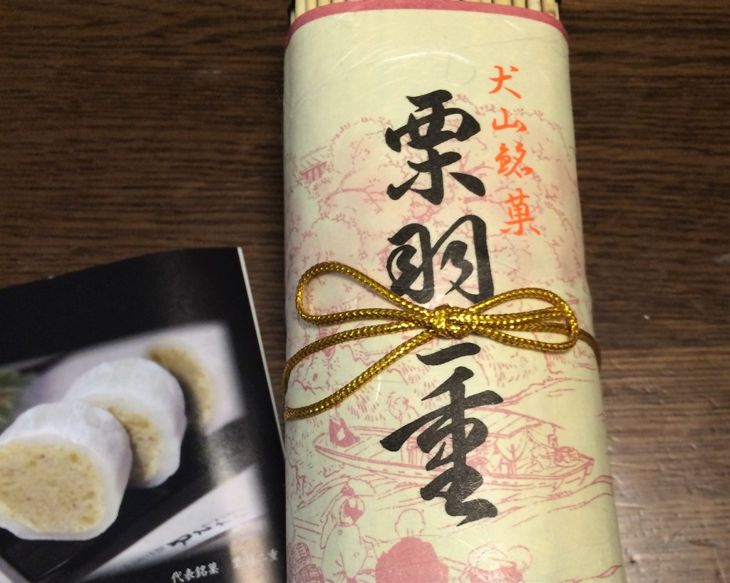 犬山市観光協会様からの栗羽二重餅